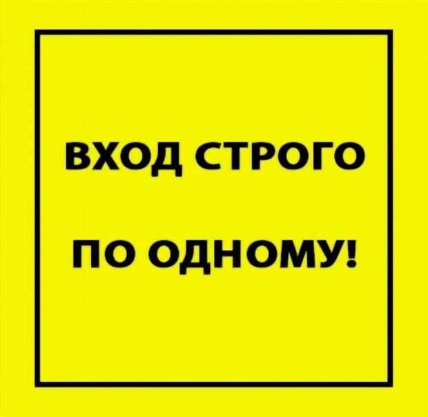 Прикольные вывески. Подборка chert-poberi-vv-chert-poberi-vv-44280329102020-5 картинка chert-poberi-vv-44280329102020-5