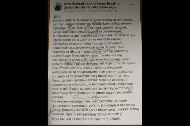 Министр образования Украины опозорился