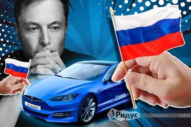 Фантазии и реальность: будет ли построен в России завод Tesla