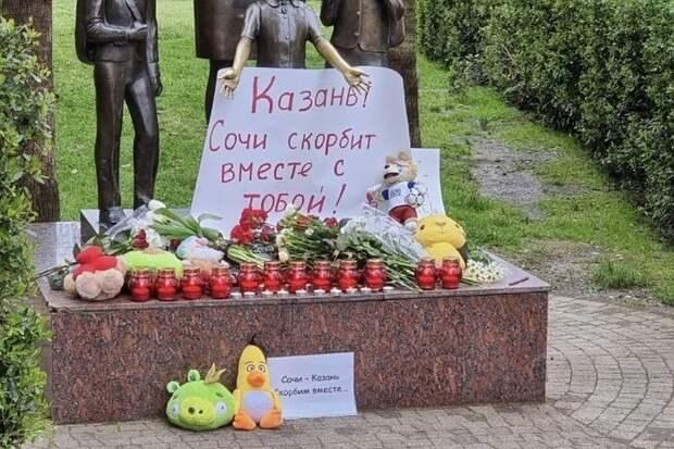 Стихийный мемориал погибшим при стрельбе в школе Казани появился в центре Сочи