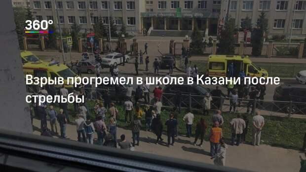 Взрыв прогремел в школе в Казани после стрельбы