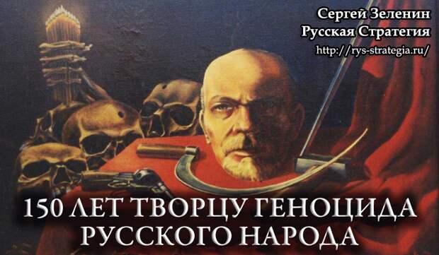 150 ЛЕТ ОРГАНИЗАТОРУ ГЕНОЦИДА РУССКОГО НАРОДА