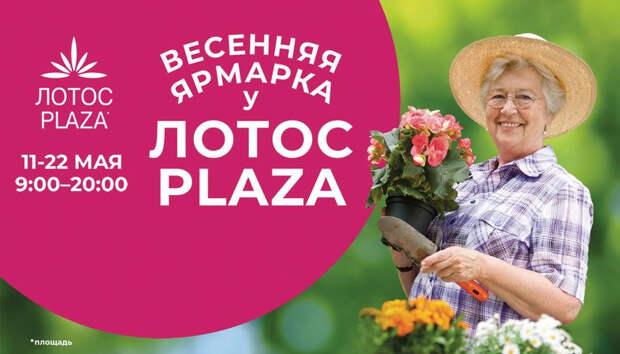 ТРК «ЛОТОС PLAZA» приглашает на «Весеннюю ярмарку»