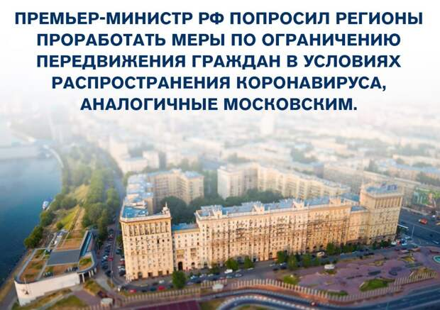 В 35 регионах страны ввели режим самоизоляции по примеру Москвы и Подмосковья Фото: mos.ru