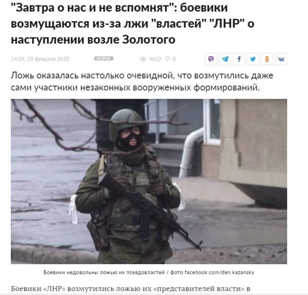 СМИ Украины с треском провались: в ЛНР раскрыли схему, по которой работают пропагандисты