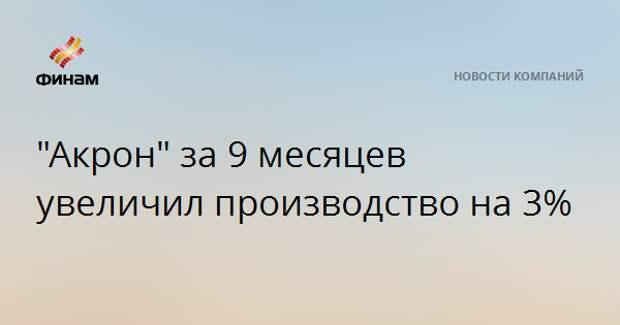 """""""Акрон"""" за 9 месяцев увеличил производство на 3%"""
