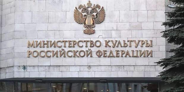 Россияне оценили деятельность Минкультуры