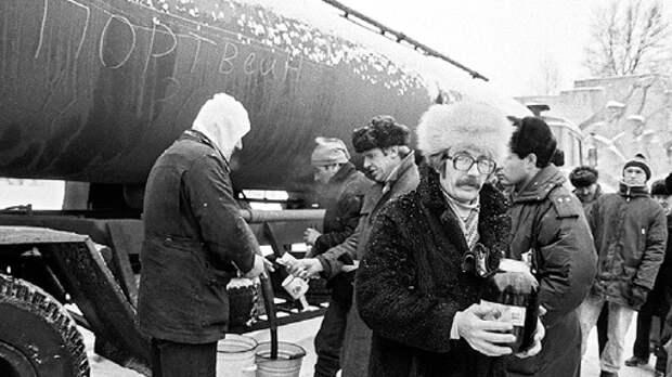 Привести демократов к власти в голодной Москве помогли цистерны портвейна для участников митингов. Пока одураченные люди стыли на морозе... Фото: uwd.ru