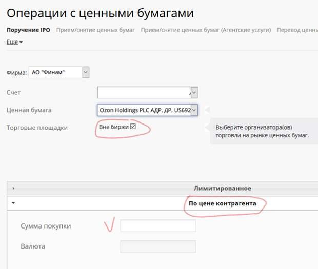 Ozon - IPO первопроходца российской электронной коммерции