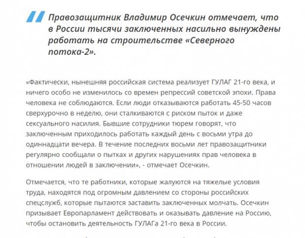 «Россия согнала тысячи зэков на строительство Северного потока-2!»: российский правозащитник