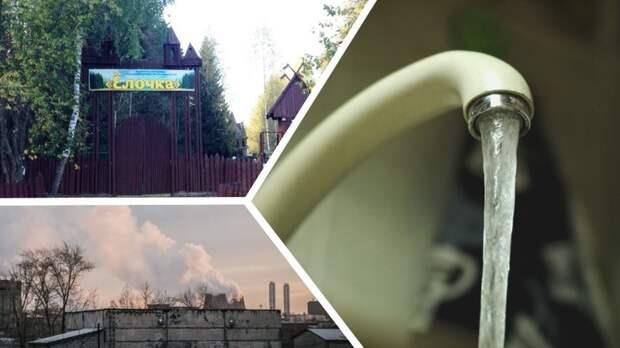 Итоги дня: рост тарифов на воду, нарушение в «Елочке» и предприятия-загрязнители