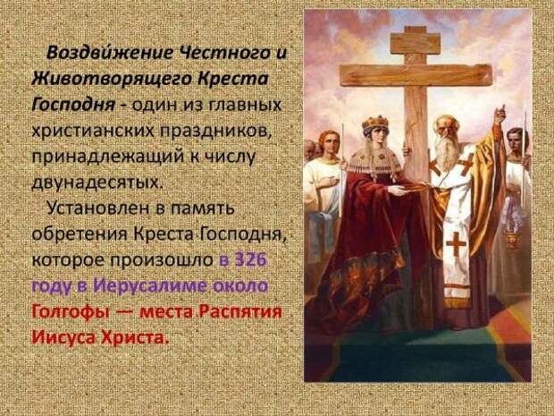 Поздравляем с праздником Воздвижения Креста Господня 27 сентября 2017 года: смс, стихи