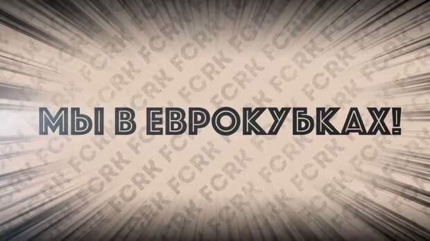 «Рубин» выложил видео с зажигательным танцем Слуцкого