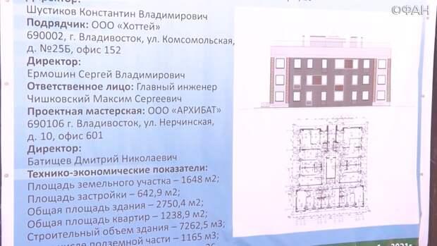 Во Владивостоке строят дом для переселения горожан из ветхого и аварийного жилья