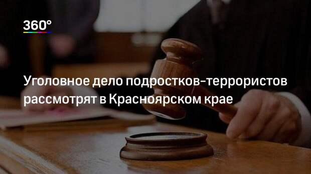 Уголовное дело подростков-террористов рассмотрят в Красноярском крае