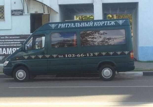 ВОмске начался передел рынка «ритуалки»?