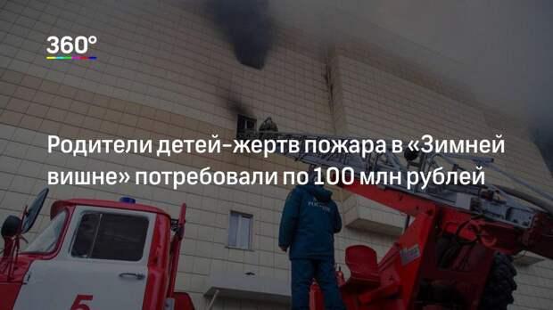 Родители детей‐жертв пожара в «Зимней вишне» потребовали по 100 млн рублей