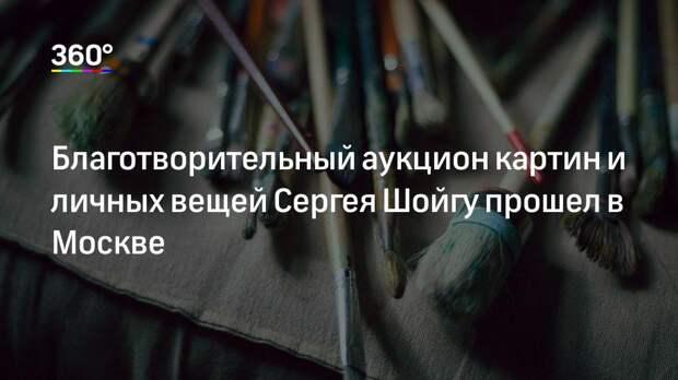 Благотворительный аукцион картин и личных вещей Сергея Шойгу прошел в Москве