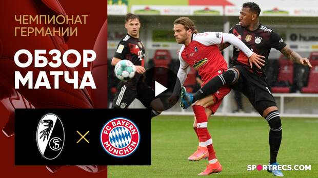 15.05.2021 Фрайбург - Бавария - 2:2. Обзор матча