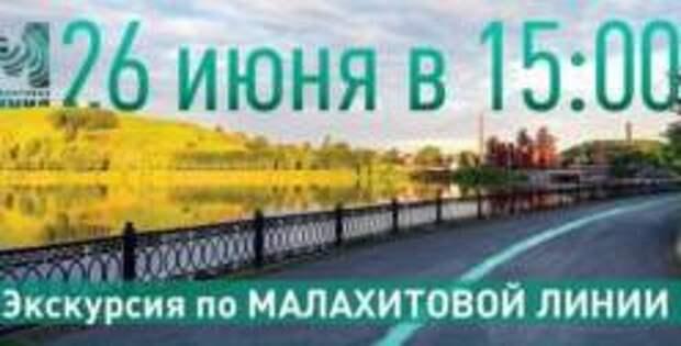 Путешествие по «Малахитовой линии»