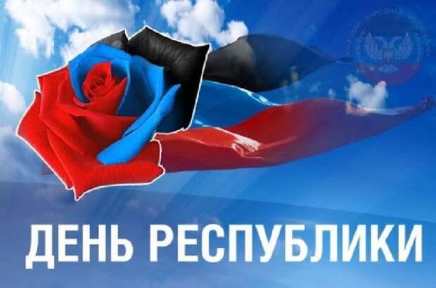 «Горловская Правда» поздравляет горловчан с Днем Республики