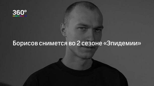 Борисов снимется во 2 сезоне «Эпидемии»