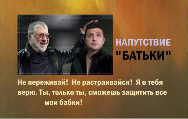 Деолигархизация по-украински: «По» нарывается на люстрацию от «Зе»