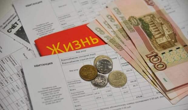 В России планируют отменить плату за коммунальные услуги для бедных