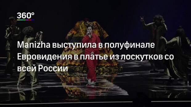 Manizha выступила в полуфинале Евровидения в платье из лоскутков со всей России