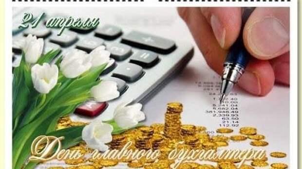 Поздравление руководства Нижнегорского района с Днем главного бухгалтера!