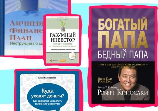 8 книг по финансовой грамотности