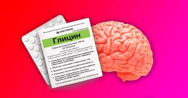 Правда ли глицин улучшает работу мозга?