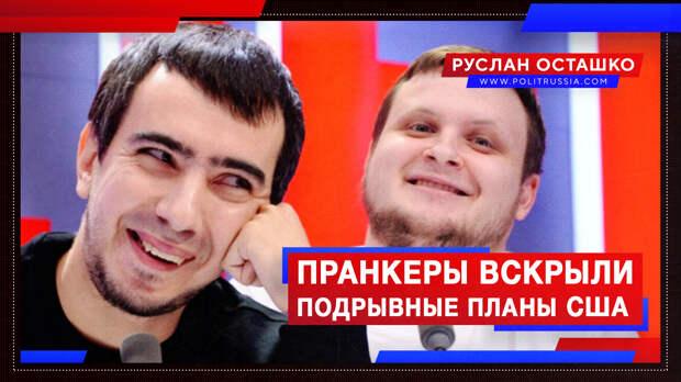 Пранкеры вскрыли подрывную деятельность США против России