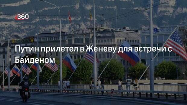 Путин прилетел в Женеву для встречи с Байденом