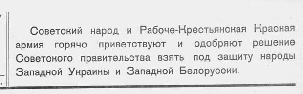 Как советская пресса описывала и поддерживала вторжение в Польшу в 1939 году