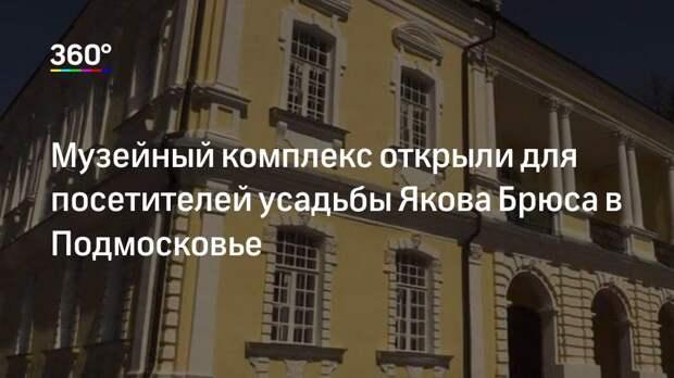 Музейный комплекс открыли для посетителей усадьбы Якова Брюса в Подмосковье