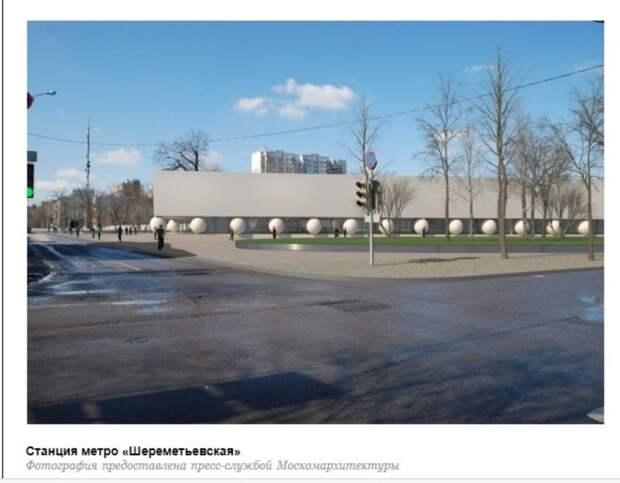 Первые шары из нержавейки установили на вестибюле станции «Марьина роща» БКЛ