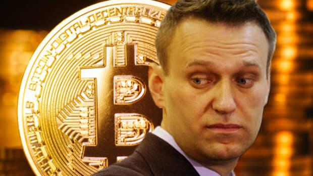 На биткоин-кошелёк Навального поступило 200 млн рублей — это гонорар за спектакль с «отравлением»