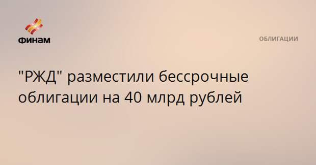 """""""РЖД"""" разместили бессрочные облигации на 40 млрд рублей"""