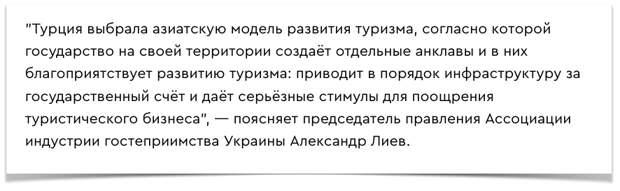 Простое объяснение, почему отдых в России заметно дороже, чем в Турции