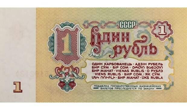 СССР нет уже 30 лет, а его рубль все еще котируется Центробанком