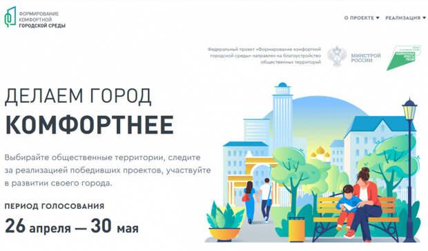 Более 30 тысяч жителей Хабаровского края проголосовали за проекты благоустройства