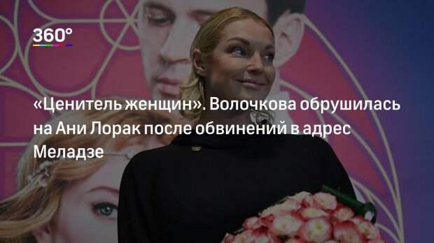 «Ценитель женщин». Волочкова обрушилась на Ани Лорак после обвинений в адрес Меладзе