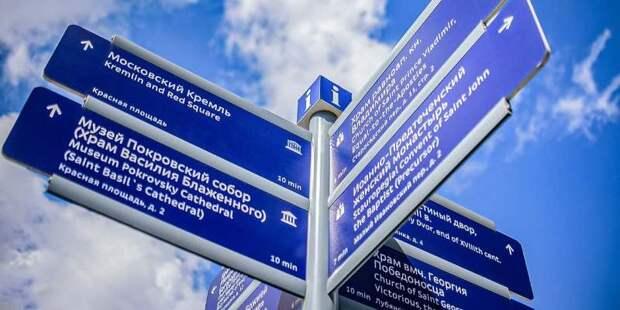 Российская столица готова к возобновлению приема иностранных туристов