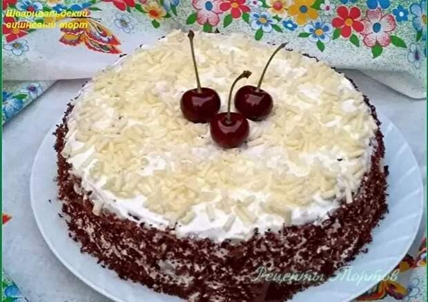 ШВAРЦВAЛЬДCКИЙ ВИШНЕВЫЙ торт
