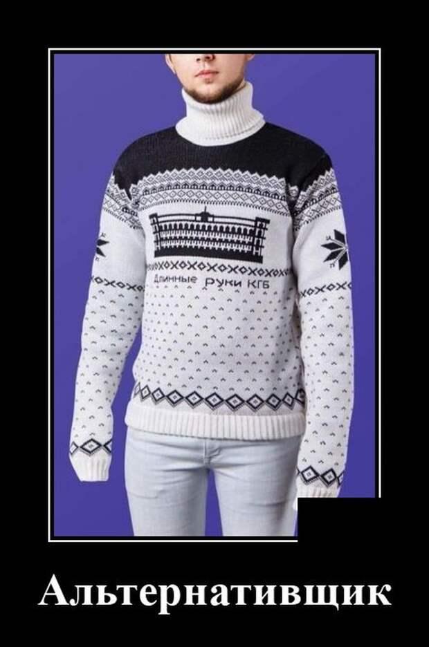 Демотиватор про креативный свитер