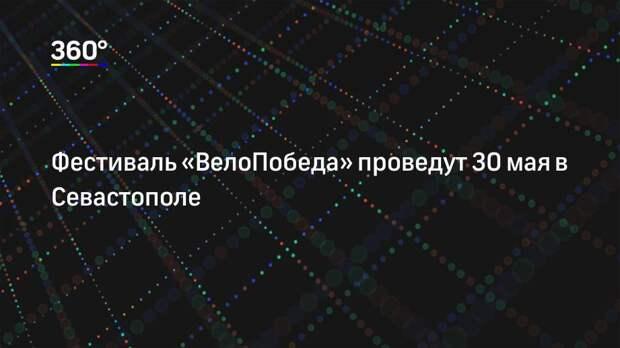 Фестиваль «ВелоПобеда» проведут 30 мая в Севастополе