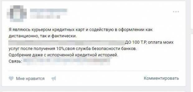 """Развод в Интернете: в соцсетях расцвели группы-кидалы, """"бесплатная"""" помощь и мошеннический интернет-банкинг"""