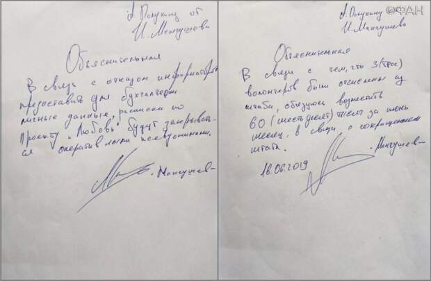 Политтехнолог Мангушев доказал заказ «Новой газеты» на создание «фабрики подписей» Соболь