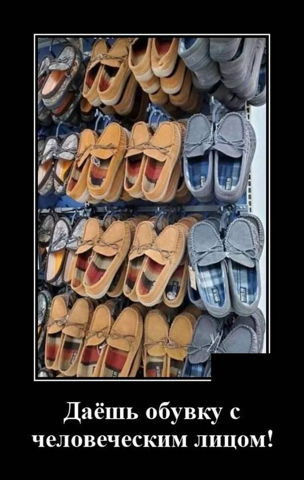 Демотиватор про обувь